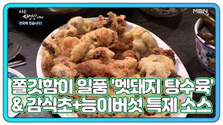 <자연밥상> 쫄깃함이 …