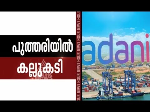 Vizhinjam port contract to be signed tomorrow | News Hour 16 August 2015