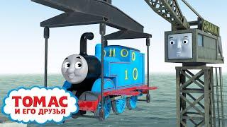 Вертолет Томас Подводная лодка Томас Ещё больше эпизодов Детские мультики Волшебные пожелания