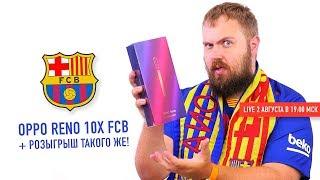 LIVE распаковка + розыгрыш OPPO Reno FC Barcelona Edition!