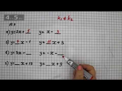 Упражнение 10.7. Алгебра 7 класс Мордкович А.Г
