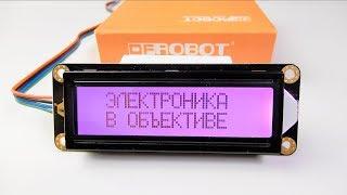 DFR0464 - дисплей 2x16 с i2c и RGB-подсветкой