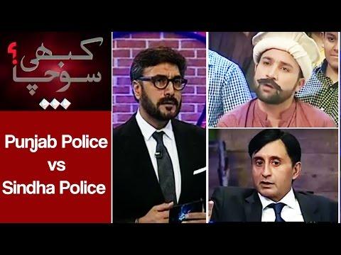Kabhi Socha 17 December 2016 - Pakistan's Police - Express News