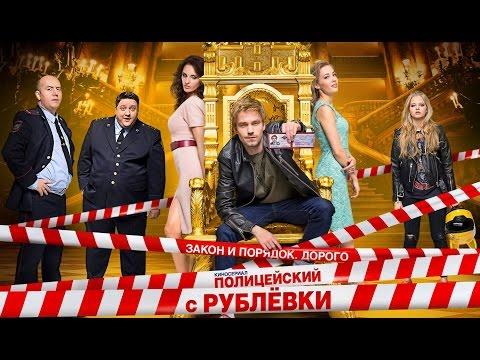 Полицейский с Рублёвки смотреть онлайн все серии и сезоны