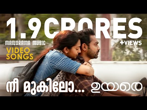 Nee Mukilo Official Video Song | UYARE | നീ മുകിലോ | Parvathy Thiruvothu | Asif Ali | Gopi Sunder