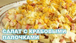 Самый Вкусный Салат с Крабовыми Палочками • Вкусный рецепт