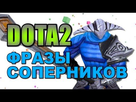 видео: dota 2: Фразы Соперников (sven)