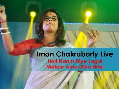Hari Naam Diye Jagat Mata Re Amar Ekla Nitai || Iman Chakraborty Live