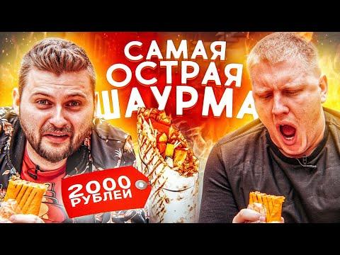 Самая острая шаурма за 2000 рублей / Даже Крыжний заценил