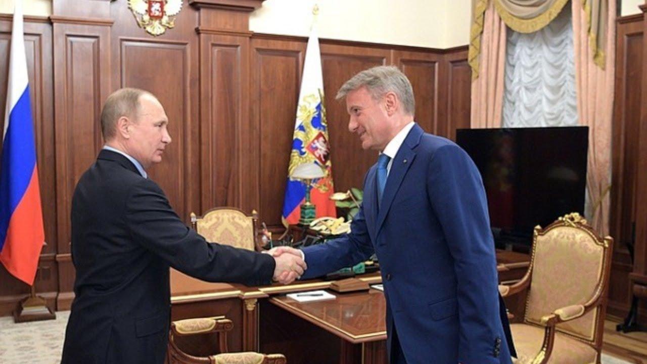 Рабочая встреча Владимира Путина с Германом Грефом. Полное видео