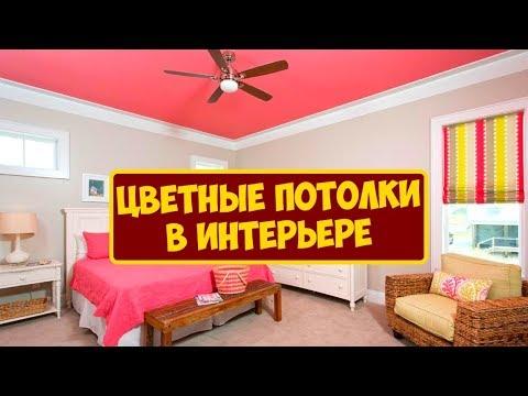 Цветные Потолки Для Оригинального Интерьера