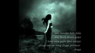 Ami Tomakei Bole Debo bY Sanjib Chowdhury