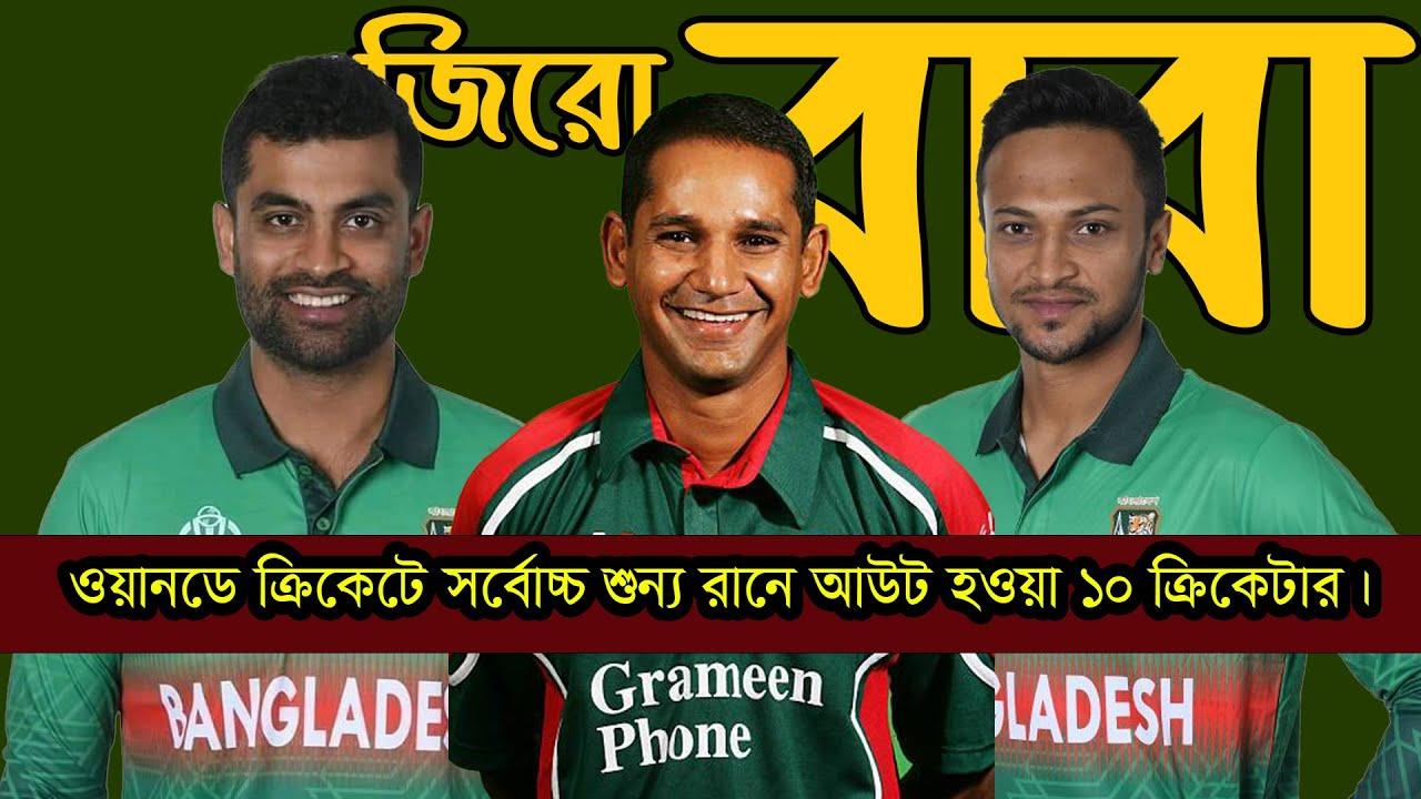 ODI ক্রিকেট ইতিহাসে সর্বোচ্চ শুন্য রানে আউট হওয়া বাংলাদেশী ব্যাটসম্যান।  Most Duck in ODI Cricket
