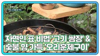 <자연밥상> 자연인 표 비법 '고기 쌈장' & …