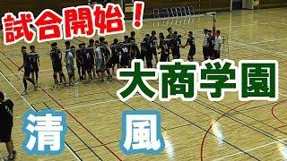 【大阪私学バレー】清風高校 vs 大商学園高校☆第1セット volleyball
