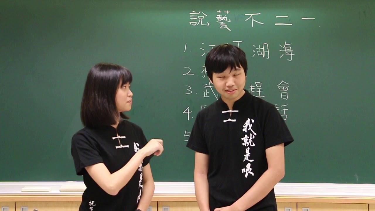 臺大說唱藝術社 108-1 期末公演 《說藝不二一》相面 - YouTube