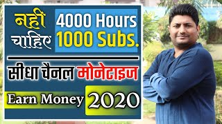 Monetize Your Videos without 1000 Subscribers and 4000 Hours | How to Make Money in 2020