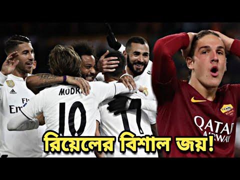 রোমাকে হারিয়ে চ্যাম্পিয়নস লিগে গ্রুপ চ্যাম্পিয়ন রিয়েল মাদ্রিদ! | Real madrid vs Roma 2-0 | UCL