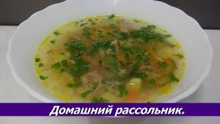 РАССОЛЬНИК с перловкой и солеными огурцами | Очень вкусный рецепт