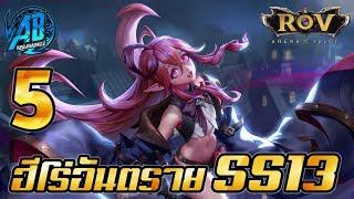 ROV 5 อันดับฮีโร่ ที่อันตรายที่สุดในเกมส์ ควรระวังไว้ SS13(Rov จัดอันดับ)| AbgamingZ