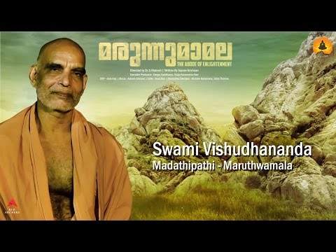 Maruthwamala - Vishudhananda Swami