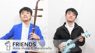 Anne Marie ft. Marshmello - FRIENDS | Erhu (二胡) & Ukulele cover by Erwin G Walker
