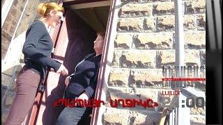 "Kisabac Lusamutner anons 11.07.18 ""Papayi Aghjike"""
