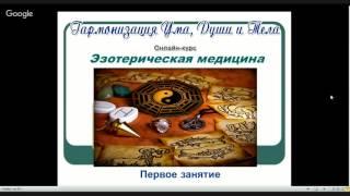 «Открытый урок закрытого курса для целителей (и не только!) по Эзотерической медицине»