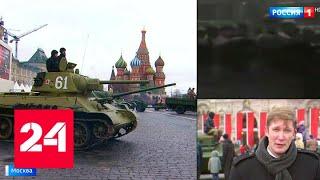 Смотреть видео На Красной площади состоялся марш в память о параде 1941 года - Россия 24 онлайн