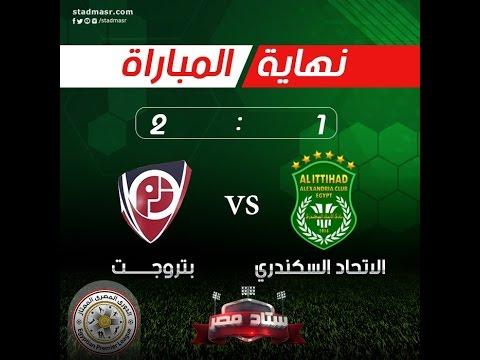 أهداف مباراة الإتحاد السكندري 1 - 2 بتروجت | الدوري المصري