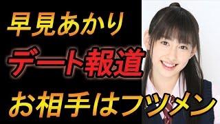 【衝撃】元ももクロ・早見あかり「フツメン」とデート報道… チャンネル...