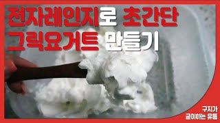 구지가 만드는 간단한 레시피 ㅣ 전자레인지로 그릭요거트…