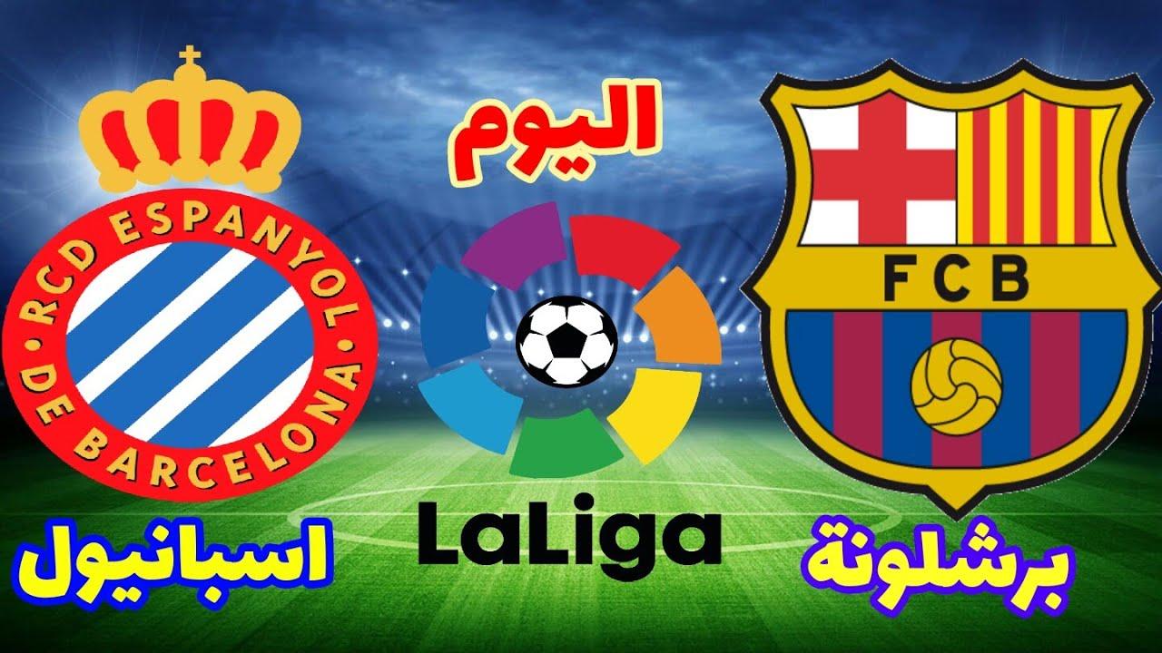 موعد مباراة برشلونة واسبانيول اليوم الأربعاء في الدوري الإسباني القنوات الناقلة