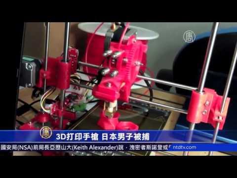 3D打印手枪 日本男子被捕(居村佳知)