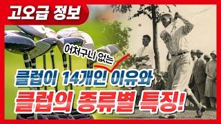 골프클럽 왜 꼭 14개만 들고다녀야 해? feat.클럽…
