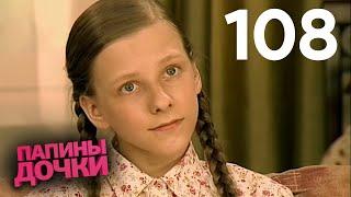 Папины дочки | Сезон 6 | Серия 108