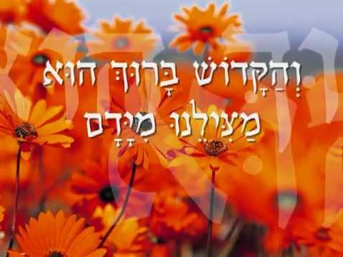 והיא שעמדה - פסח שיר ההגדה(עם מילים Passover Song Haggadah (with lyrics
