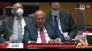 """كلمة وزير الخارجية """"سامح شكري"""" في جلسة مجلس الأمن الدولي الخاصة بـ سد النهضة الإثيوبي"""