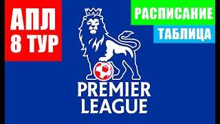 Футбол Англия Английская премьер лига 2021 22 8 тур АПЛ Таблица расписание матчей