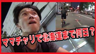 ママチャリで東京から北海道まで向かうのが地獄すぎた!! #1 thumbnail