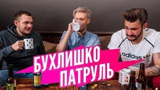 Download БУХЛИШКО ПАТРУЛЬ - РЕАКЦИОННЫЙ  (гость Да Нил) Mp3 and Videos