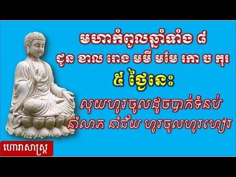 ៥ថ្ងៃជាប់គ្នា មហាលាភដល់ឆ្នាំទាំង៨ មានលាភមានជ័យ សំណាងទទួលបាន,Khmer Horoscope