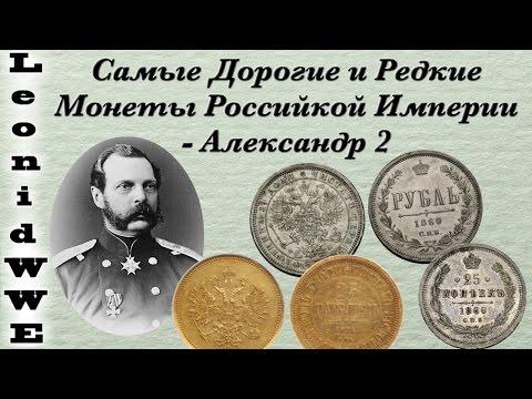 Самые Дорогие и Редкие Монеты Российской Империи - Александр 2