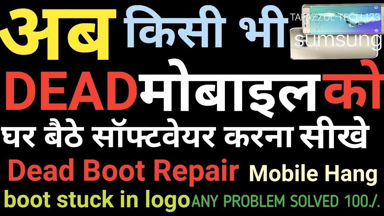 How to Firmware flash on any Samsung mobile /how to dead mobile flash via  odin 2018 hindi