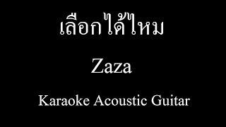 เลือกได้ไหม - Zaza Cover By PidsGuitarist คาราโอเกะ V. Guitar Acoustic VDO