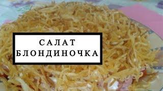 Салат блондиночка с жареным картофелем