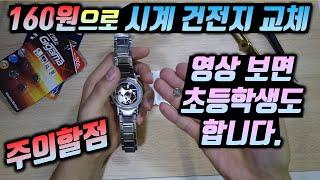 시계 배터리 교체 방법 / 시계 배터리 구매방법 / 시…