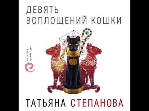 Татьяна Степанова – Девять воплощений кошки. [Аудиокнига]