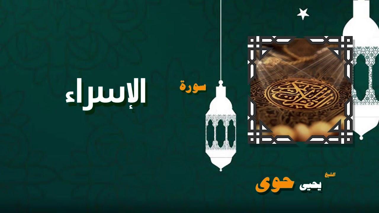 القران الكريم بصوت الشيخ يحيى حوى   سورة الإسراء