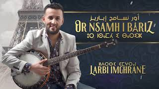 Larbi Imghrane - Or nsamh I Bariz (EXCLUSIVE) | (لعربي إمغران - أور نسامح إباريز (حصريآ